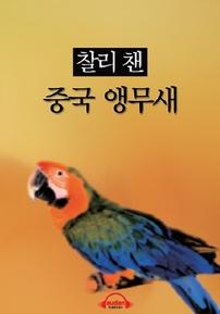찰리 챈: 중국 앵무새