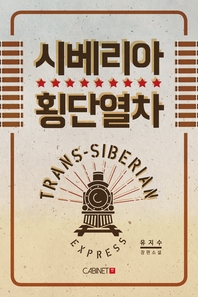 시베리아 횡단열차 - 러시아 제국의 보물을 찾아서