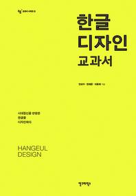 한글 디자인 교과서