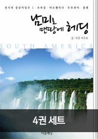 [세트] 천사의 중남미 일주