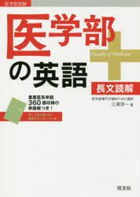 醫學部の英語 長文讀解