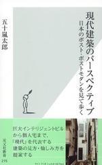 現代建築のパ―スペクティブ 日本のポスト.ポストモダンを見て步く