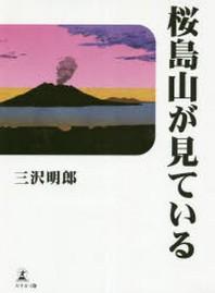櫻島山が見ている