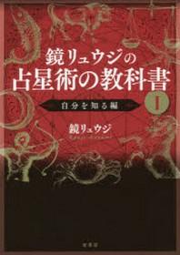 鏡リュウジの占星術の敎科書 1