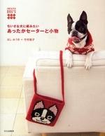 ちいさな犬に編みたいあったかセ―タ―と小物
