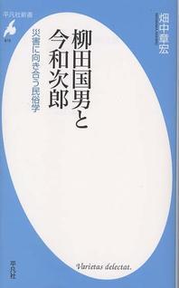 柳田國男と今和次郞 災害に向き合う民俗學