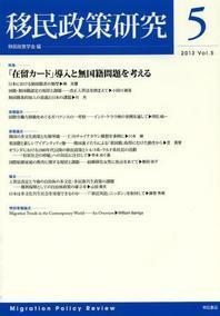 移民政策硏究 VOL.5(2013)