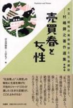 大正.昭和の風俗批評と社會探訪 村嶋歸之著作選集 第4卷