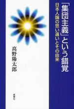 「集團主義」という錯覺 日本人論の思い違いとその由來