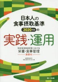 日本人の食事攝取基準2020年版の實踐.運用 特定給食施設等における榮養.食事管理-演習付-