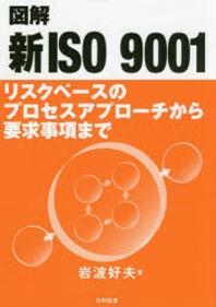 圖解新ISO 9001 リスクベ-スのプロセスアプロ-チから要求事項まで
