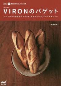 VIRONのバゲット ハ-ドパンで作るサンドイッチ,タルティ-ヌ,ブランチメニュ-