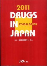 日本醫藥品集 2011年版醫療藥