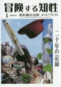 冒險する知性 一般財團法人乘松巖記念館エスパス21二十年の記錄