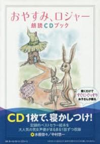 おやすみ,ロジャ-朗讀CDブック