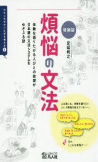 煩惱の文法 體驗を語りたがる人びとの欲望が日本語の文法システムをゆさぶる話
