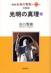 新編生命の實相 第3卷