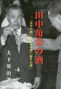 田中角榮の酒 「喜びの酒」「悲しみの酒」「怒りの酒」