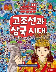 한국사열차. 1: 고조선과 삼국시대