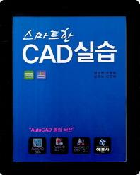CAD 실습