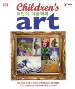 어린이 미술백과(CHILDRENS ART)