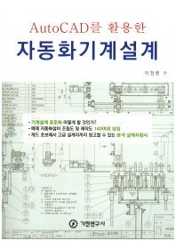 자동화기계설계
