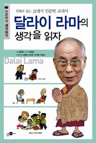 달라이 라마의 생각을 읽자