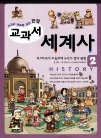 만화 교과서 세계사. 2: 게르만족의 이동부터 유럽의 절대 왕정
