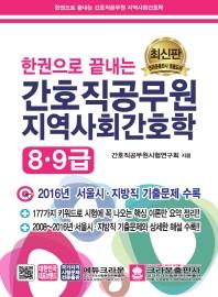 간호직공무원 지역사회간호학(8급 9급)(8절)