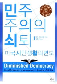 민주주의의 쇠퇴