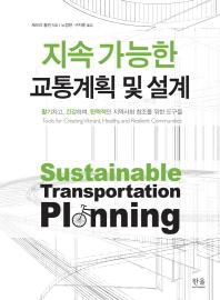 지속 가능한 교통계획 및 설계
