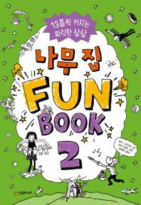 나무 집 Fun Book(펀 북). 2