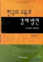 한국의 교육과 경제발전