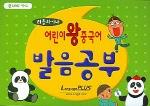 어린이 왕중국어 발음공부 (플래쉬 카드)