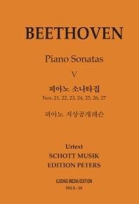 피아노 지상공개레슨 ISLS. 10: 베토벤 피아노 소나타집(5)
