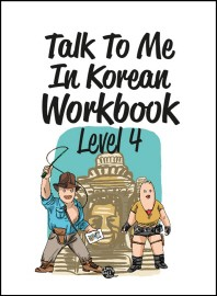 Talk To Me In Korean Workbook(톡투미인코리안 워크북) Level. 4