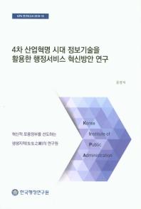 4차 산업혁명 시대 정보기술을 활용한 행정서비스 혁신방안 연구