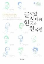 글로벌 시대의 한국과 한국인