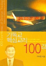 기독교 핵심교리 100강