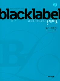 블랙라벨 고등 국어 독서(비문학)(2021)