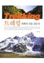 트레킹 세계의 산을 걷는다