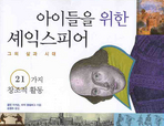 아이들을 위한 셰익스피어: 그의 삶과 시대
