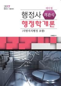 행정사 객관식 행정학개론(지방자치행정 포함)(2017)