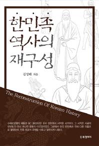 한민족 역사의 재구성