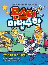 몬스터 마법수학. 6: 로봇 전투와 달 기지 폭파(상)