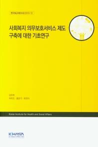 사회복지 의무보호서비스 제도 구축에 대한 기초연구