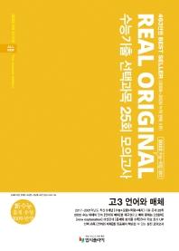 리얼 오리지널 고등 언어와 매체 고3 수능기출 선택과목 25회 모의고사(2021)(2022 수능대비)