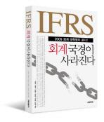 IFRS 회계 국경이 사라진다