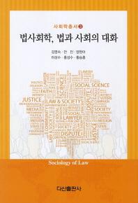 법사회학 법과 사회의 대화