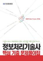 정보처리기술사 핵심기출문제풀이집(2010)